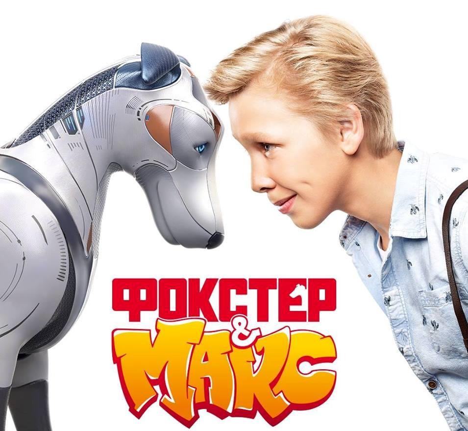 Фокстер и Макс