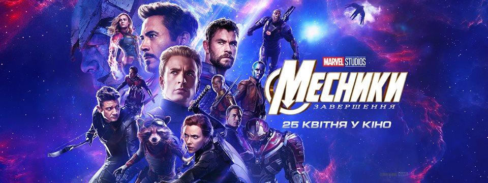 Украинский постер Мстителей 4