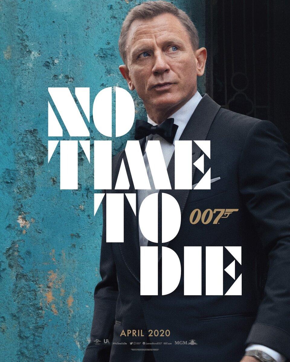 Постер фильма Не Время Умирать