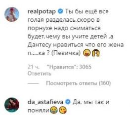 Комментарий Потапа и Астафьевой
