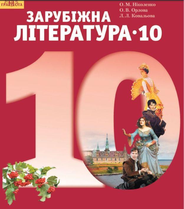 Учебник по зарубежной литературе для 10 класса