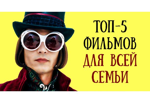 ТОП-5 фильмов для всей семьи