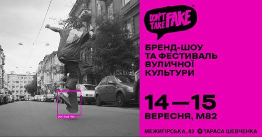 don't Take Fake 2019