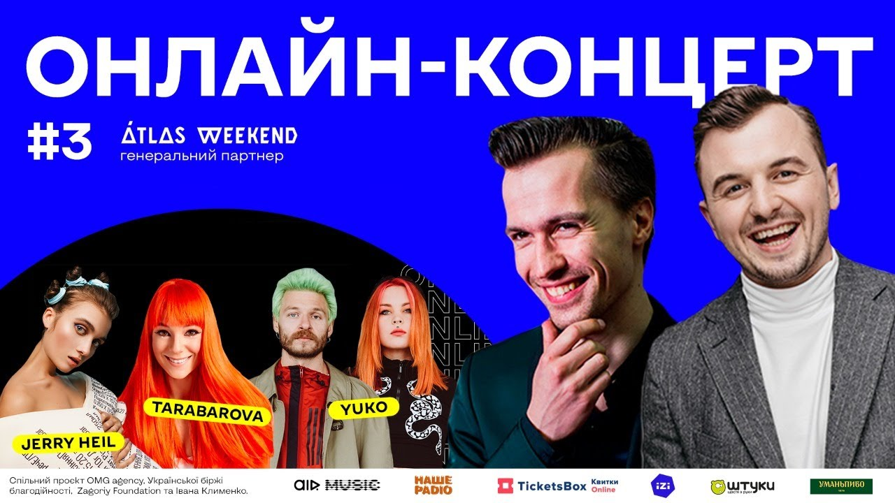 Звездный онлайн-концерт