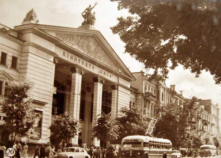 Кинотеатр Киев, начало 1960-х годов