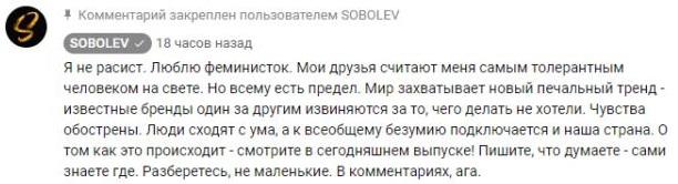 Комментарий Николая Соболева