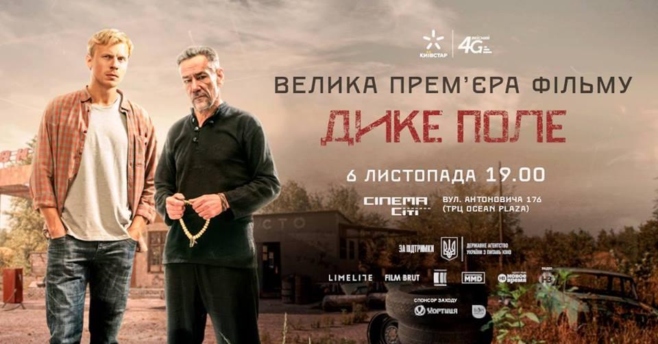 Олег Москаленко и Алексей Горбунов сыграли в картине