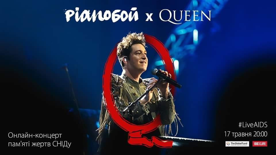 Pianoбой х Queen