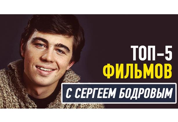 Отличные фильмы с Сергеем Бодровым-младший