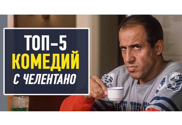 Лучшие комедии с Челентано