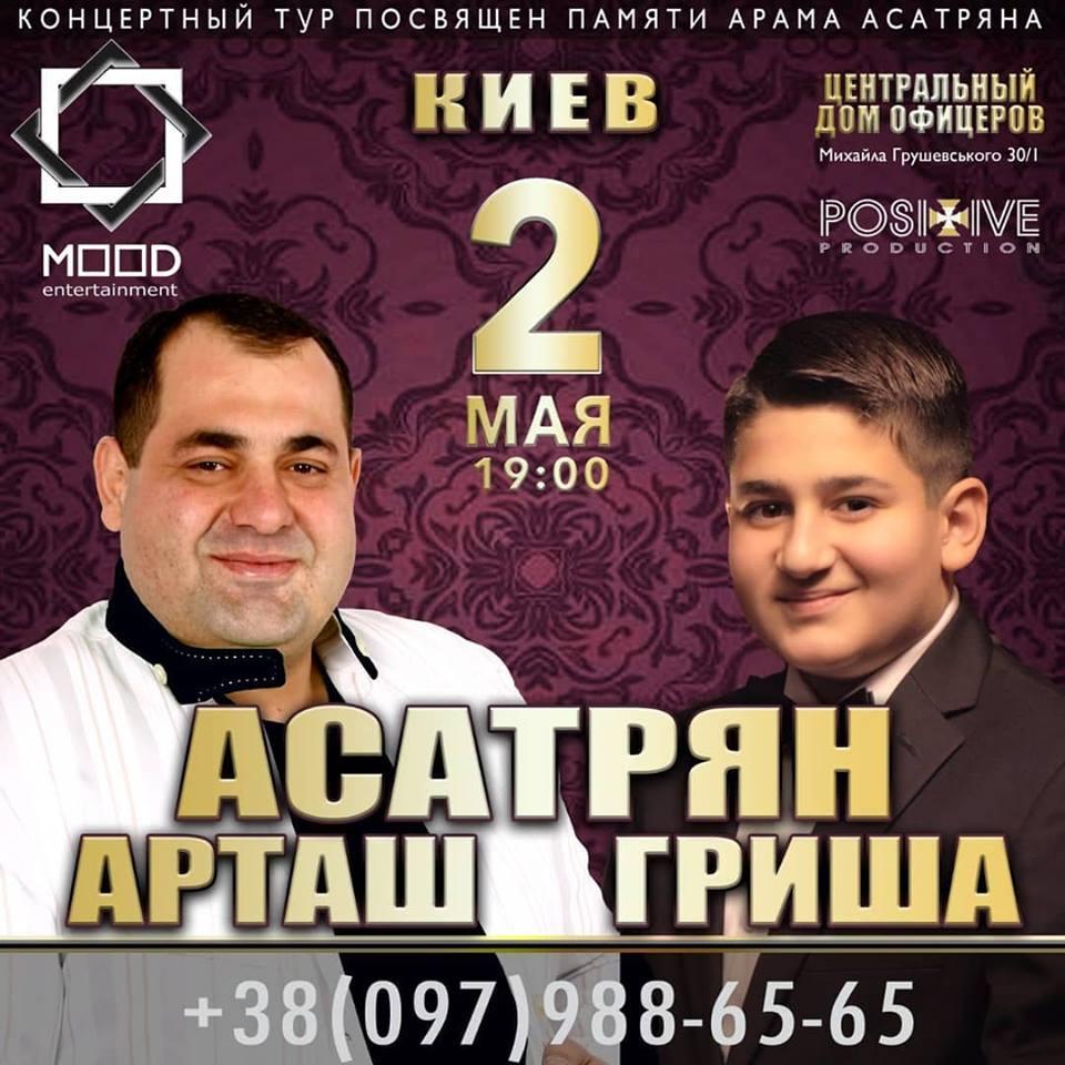 Арташ и Гриша Асатрян