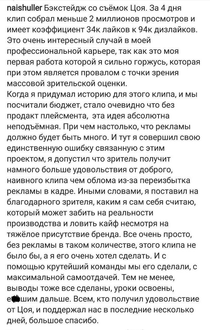 Комментарий Ильи Найшуллера