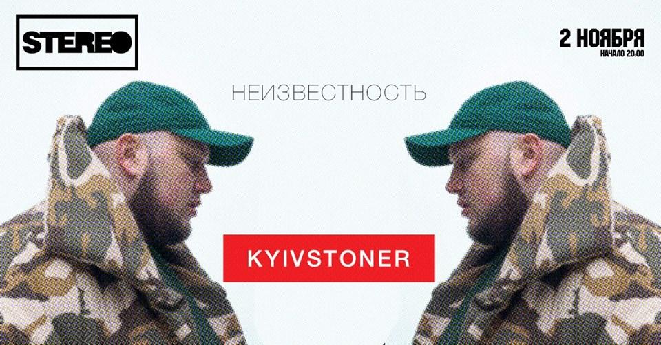 Kyivstoner Неизвестность