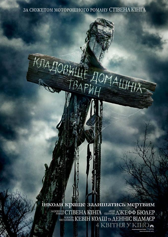 Официальный постер хоррора Кладбище домашних животных