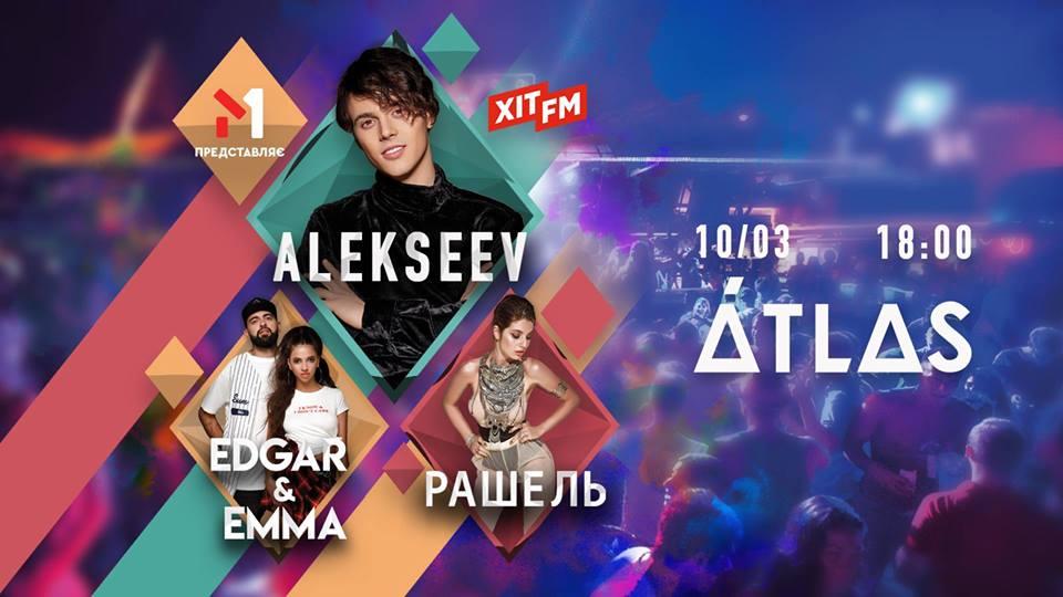 Alekseev, Рашель, Edgar & Emma