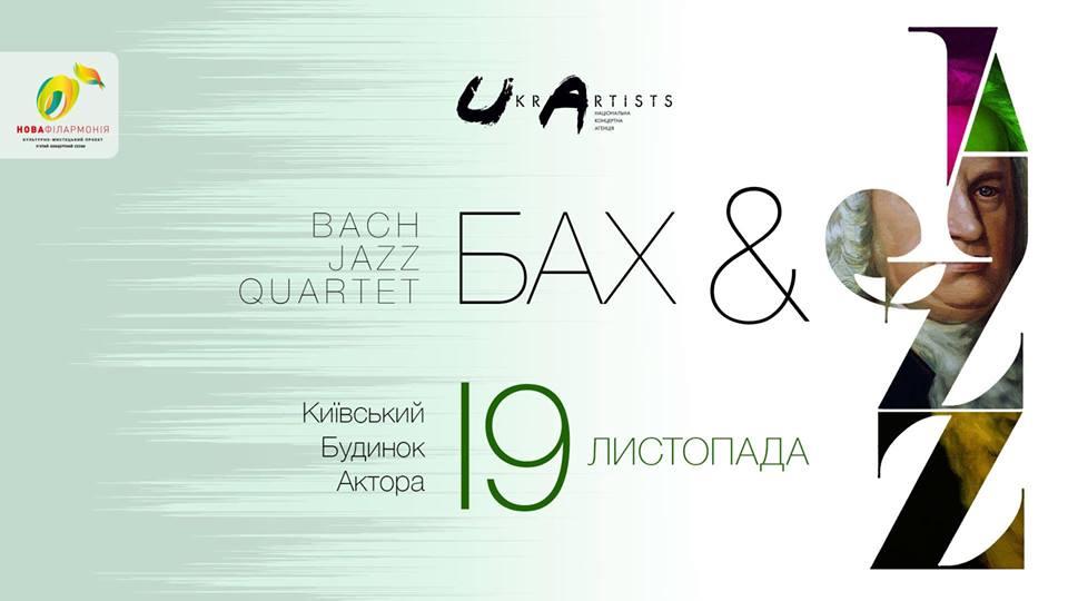 Бах & Jazz