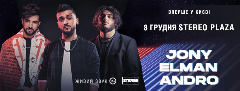 Концерт Jony Elman Andro