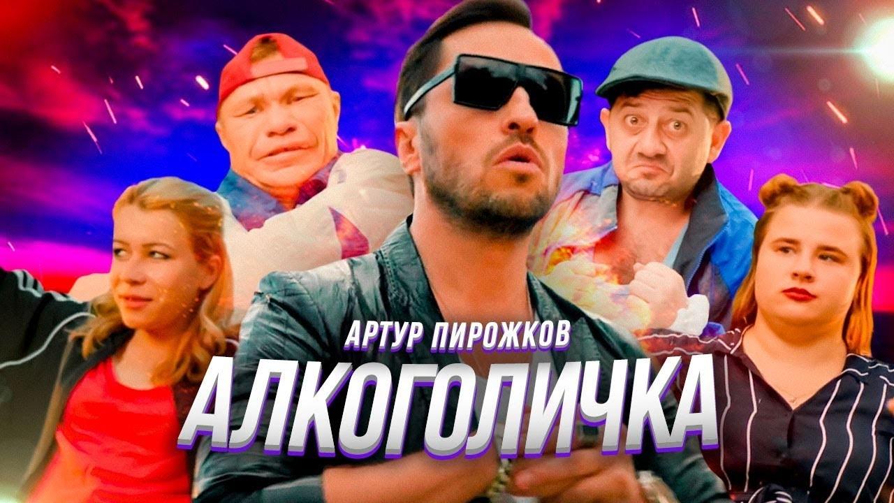 Артур Пирожков выпустил клип Алкоголичка