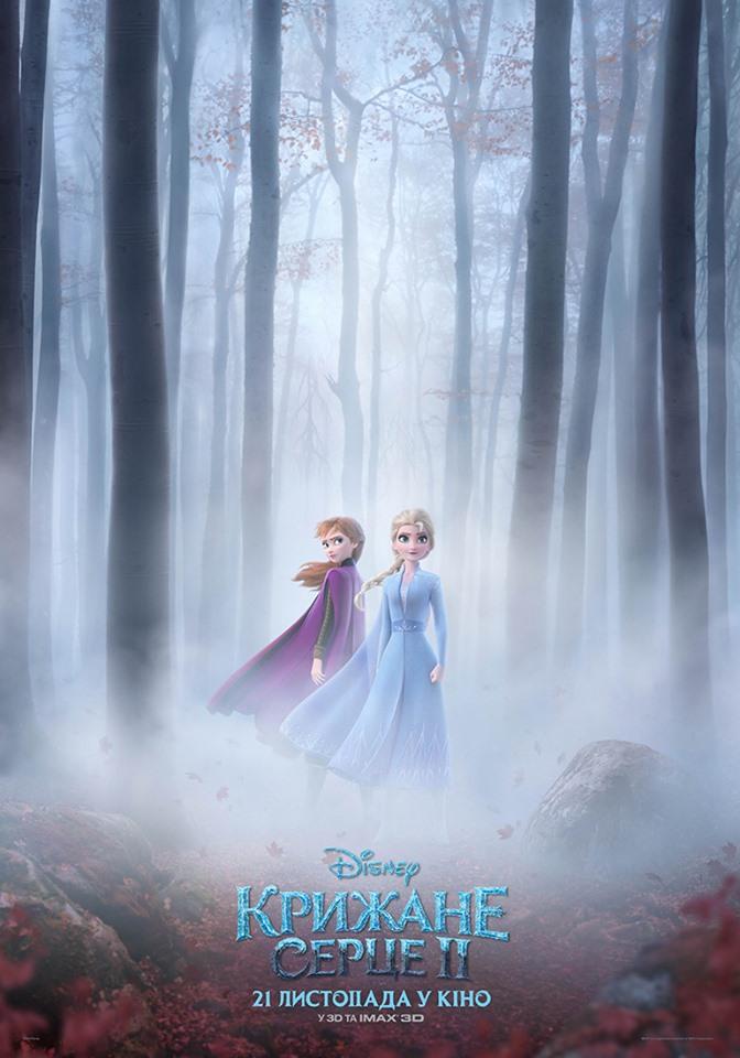 Постер мульфильма Холодное Сердце 2