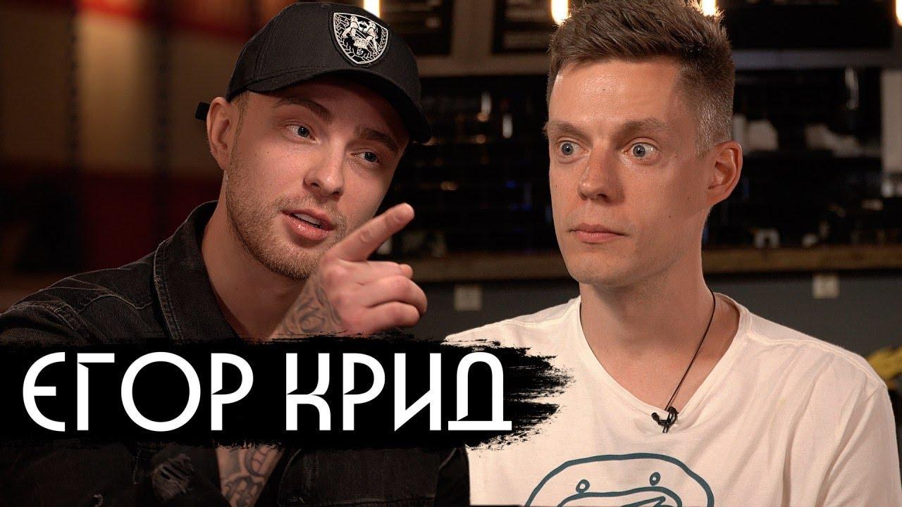Егор Крид дал интервью Дудю