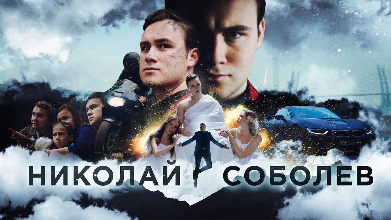 Sobolev - Николай