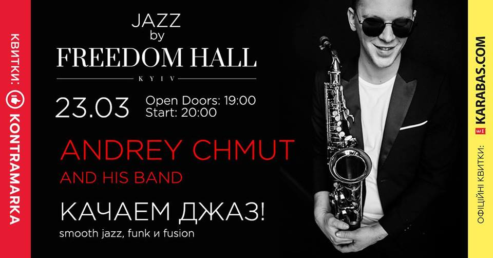 Андрей Чмут и Andriy Chmut Band