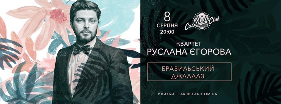 Квартет Руслана Егорова