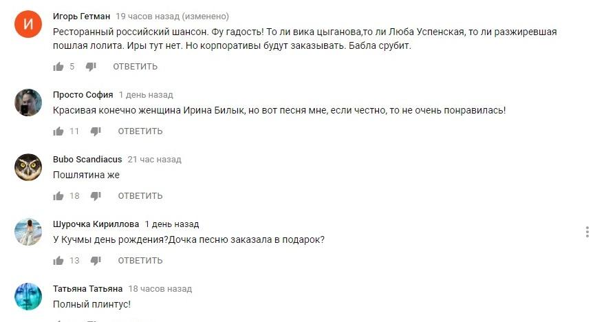 Комментарии к видео Ирины Билык
