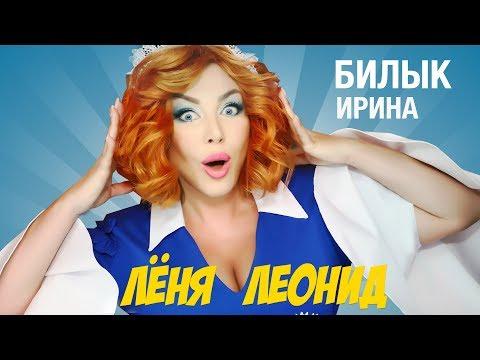 Ирина Билык спела в стиле российского шансона