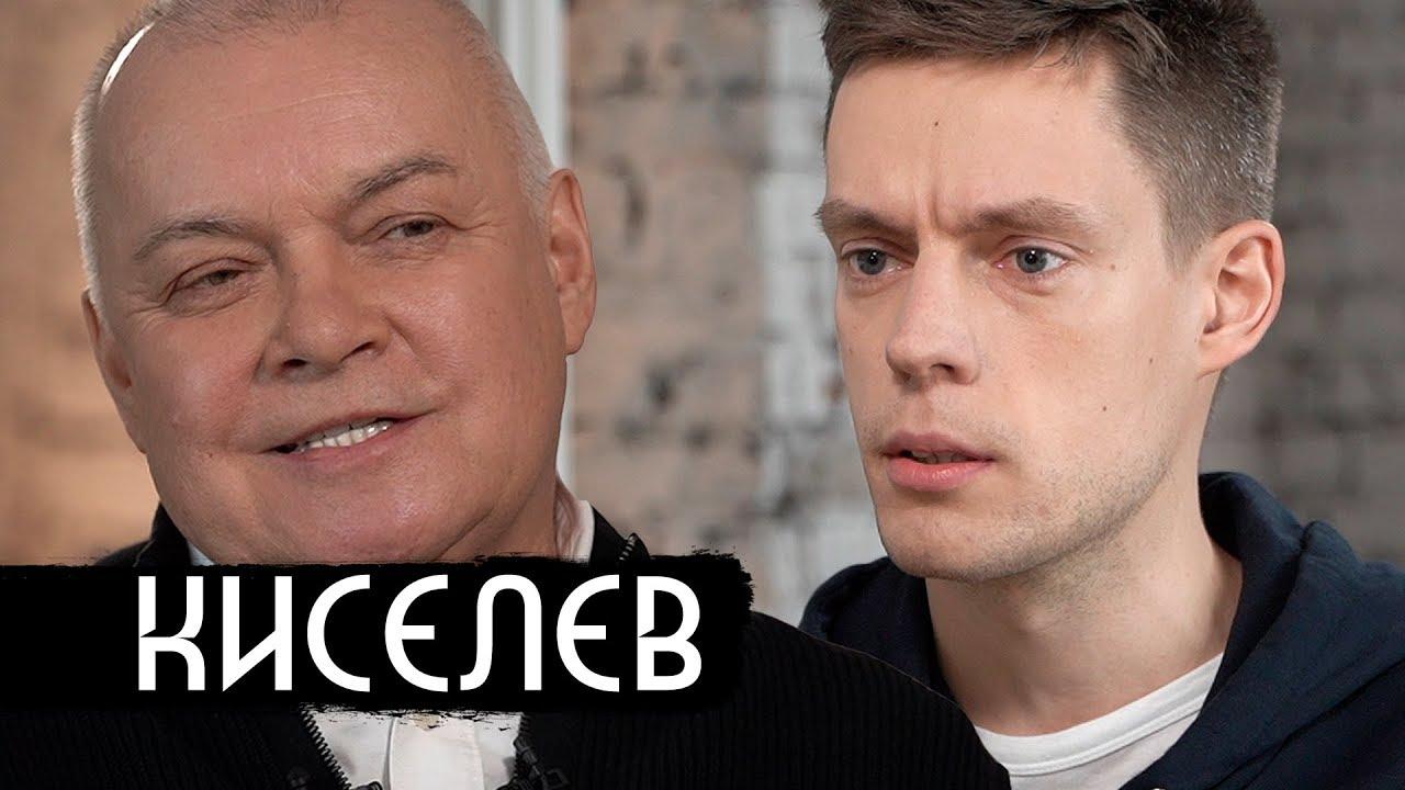 Юрий Дудь взял интервью у Киселева