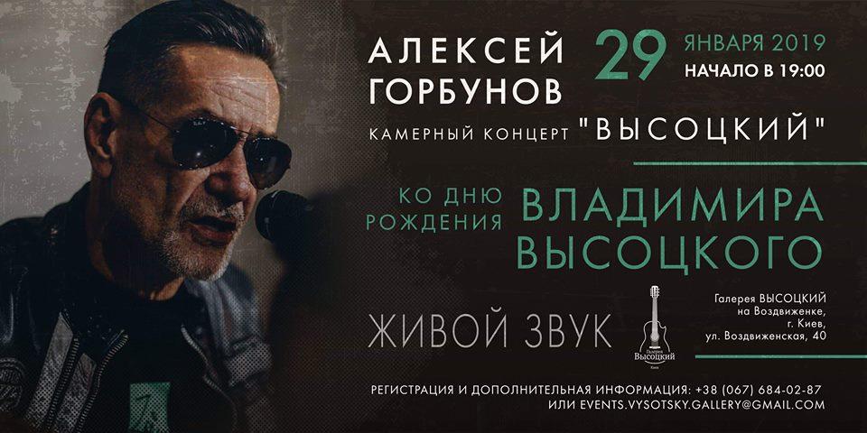 Алексей Горбунов - Ко Дню рождения Владимира Высоцкого