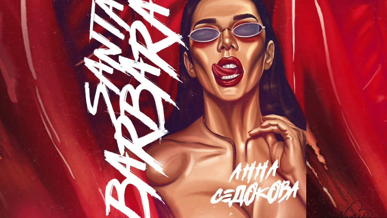 Анна Седокова выпустила новую песню