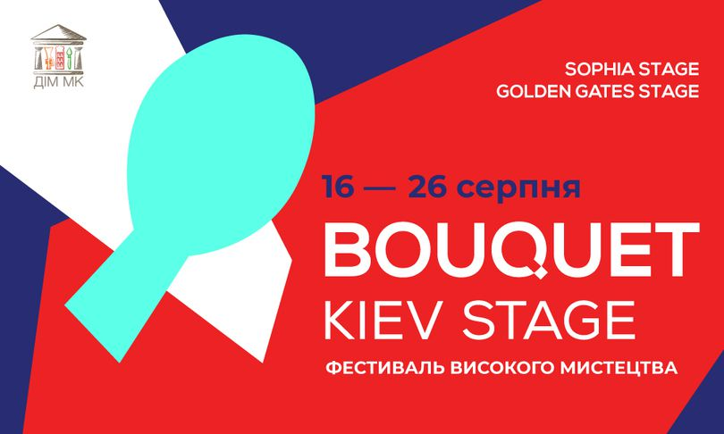Постер фестиваля Bouquet Kiev Stage