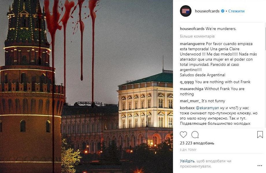 Промо 6 сезона, на котором Кремль в крови
