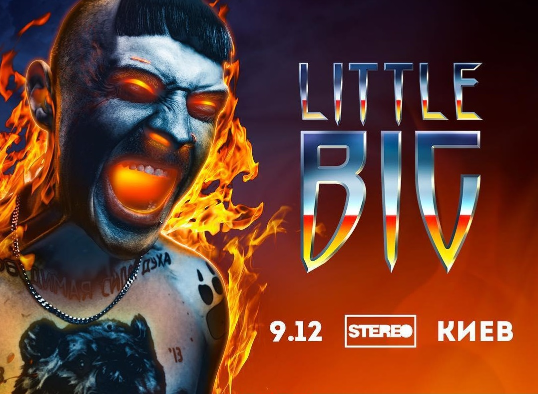 Little Big в Киеве