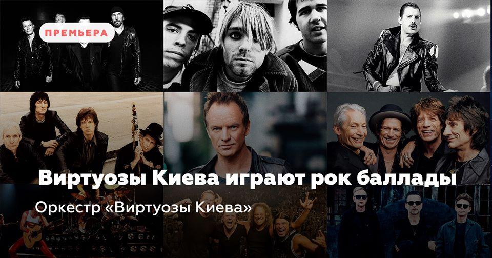 Виртуозы Киева
