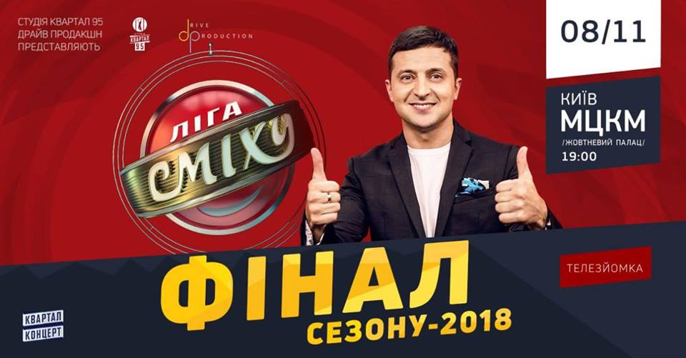 Лига Смеха 2018 - Финал