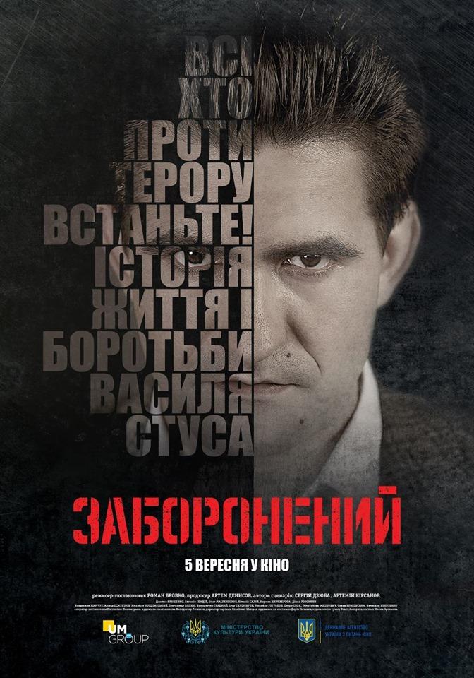 Постер фильма Запрещенный
