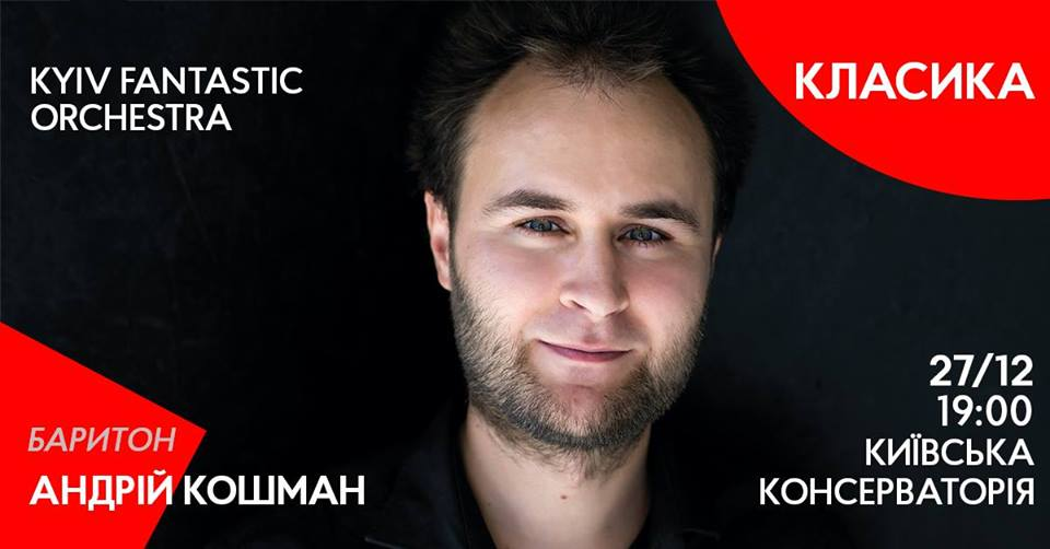 Андрей Кошман