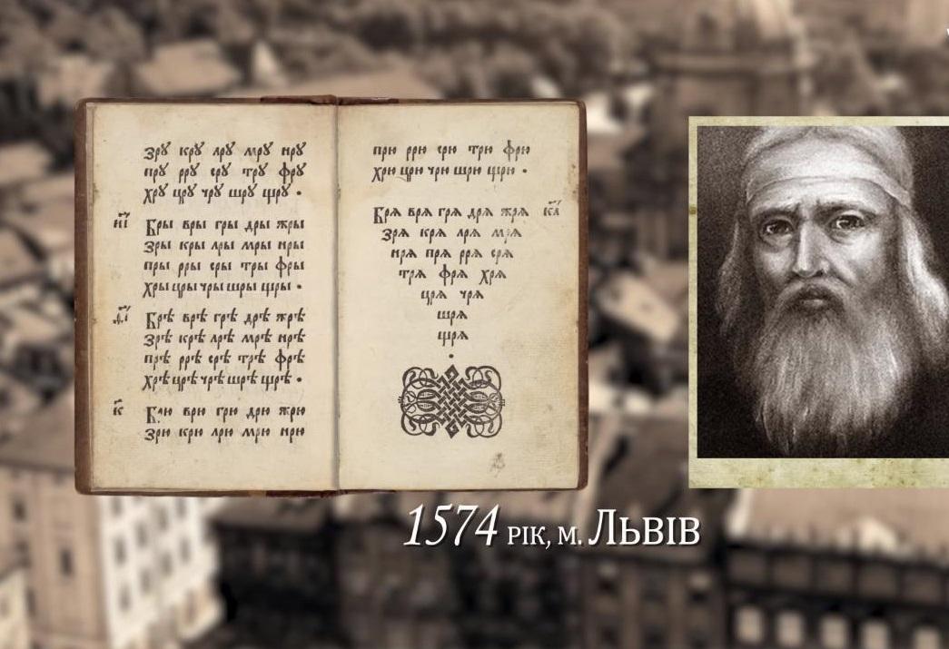 Первое издание Азбуки