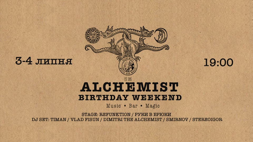 Alchemist Birthday Weekend