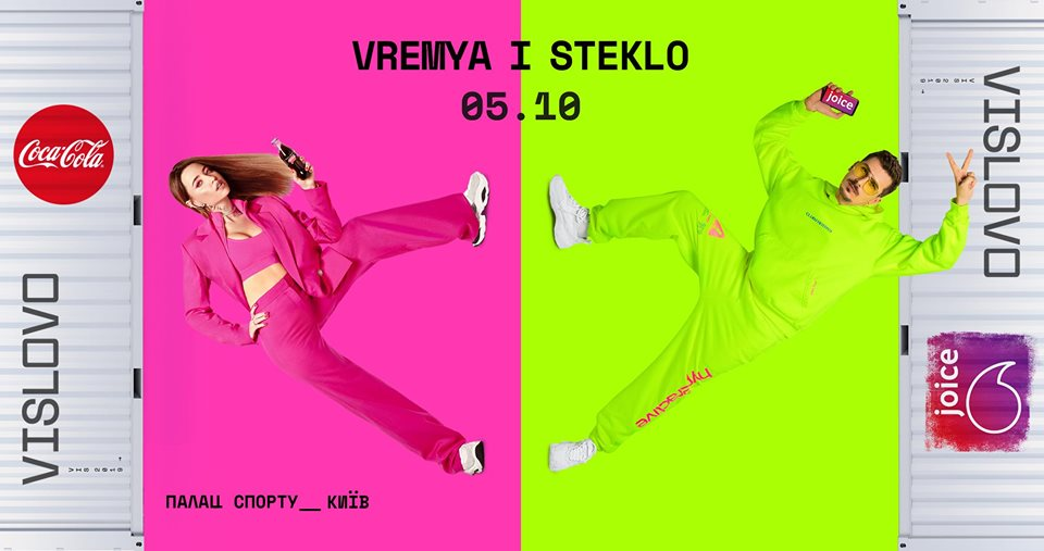 Время и Стекло