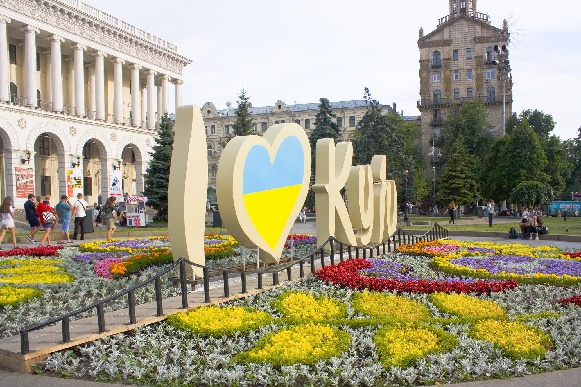 Куда пойти в Киеве 11 июня