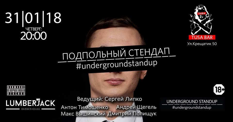 Подпольный Стендап