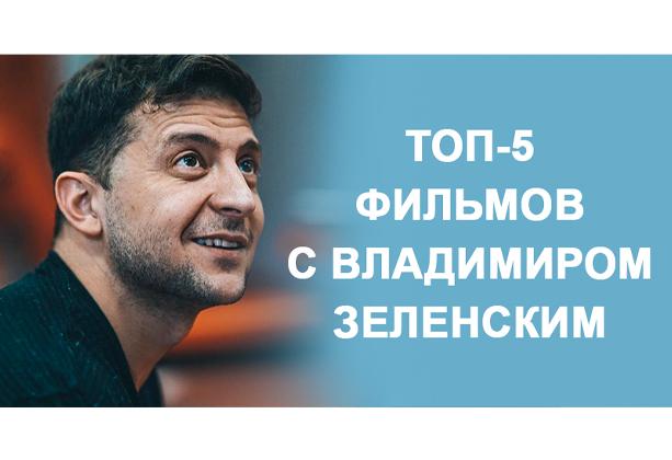 Лучшие фильмы с Владимиром Зеленским