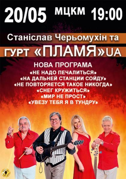 Группа Пламя