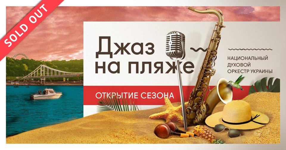 Джаз на Пляже
