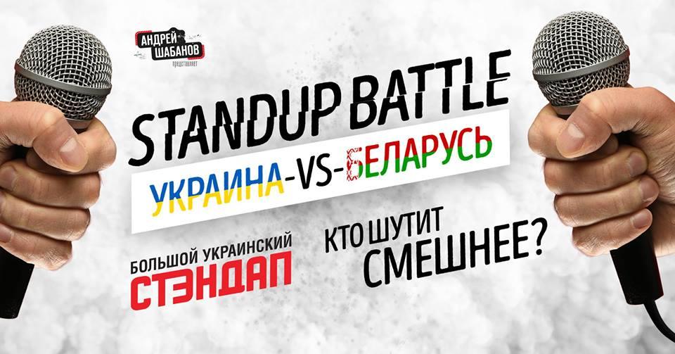 Большой Украинский Стэндап. Standup Battle