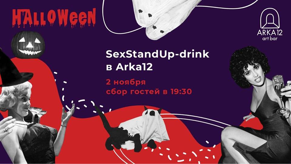 Sex Stand Up