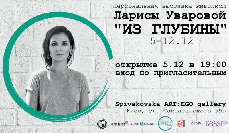 Лариса Уварова
